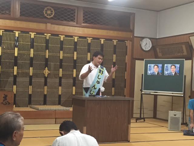 大光寺演説会